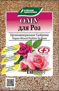 """ОМУ """"Для роз"""" 1 кг."""