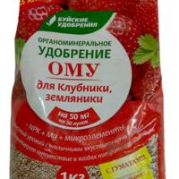 """ОМУ """"Для клубники, земляники"""" 1 кг."""