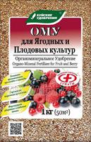 """ОМУ """"Для ягодных и плодовых культур"""" 1 кг."""