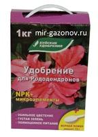 Удобрение для рододендронов 1 кг.